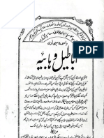 Abateel e Wahabiya by Allama Abul Mahamid Ahmad Ali Hanafi