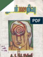 Palel IQ Book
