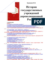 [N.P. Eroshkin] Istoriya Gosudarstvennueh Uchrezhd(BookFi.org)