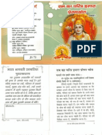 Bhagvaan Ram Ka Charitra Prerna Sotra - By Pandit Shriram Sharma Acharya