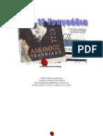 Αλκίνοος Ιωαννίδης - 12 Τραγούδια