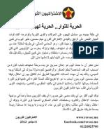 الحرية للثوار.. الحرية لهيثم محمدين  ٦/٩/٢٠١٣