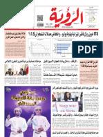 Alroya Newspaper 09-09-2013