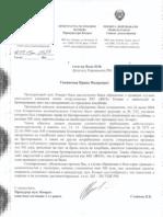 Ответ прокуратуры на запрос о деятельности ЖКХ мун. Комрат