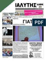 Εφημερίδα Αναλυτής 9-9-2013