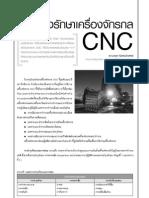 การบำรุงรักษาเครื่อง CNC
