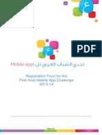 Registration Form for the First Arab Mobile App Challenge