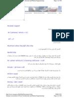 Dictionary for Marine Engineering