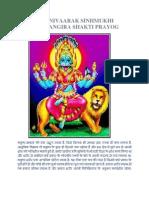 Rog Niwarak Pratyangira Sadhana