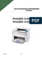 Phaser 3124