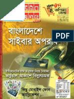 Bangla Computer Magazine Computer Jagat June (Ebookbd.info)