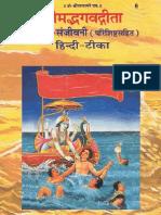 Sadhak Sanjivani-Shrimad Bhagavad Gita Hindi Tika(Parishistha Sahit)