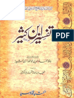 Tafseer Ibn-e-Kaseer - Para 13