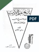 Tarekh Alm Aladb and Alafr Alkh Ar Ptiff