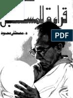 قراءة للمستقبل - دكتور مصطفي محمود