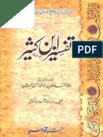 Tafseer Ibn-e-Kaseer - Para 21