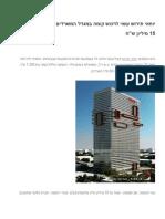 יוחאי תירוש עשוי לרכוש קומה במגדל המשרדים ב.ס.ר 3 בשווי 15 מיליון ש-ח