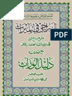 Siraji Complete Book