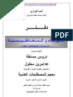 Ahmed fizazi electrosta magnet.pdf