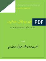 Tableeghi Jamaat Chand Haqaaiq wa Ghalat Fehmiyan