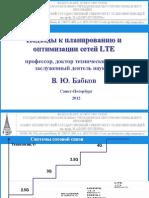 2012_SPB_GUT_Babkov_LTE