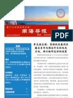 《南海导报》Vol.1 No.9 (2013年9月1日)