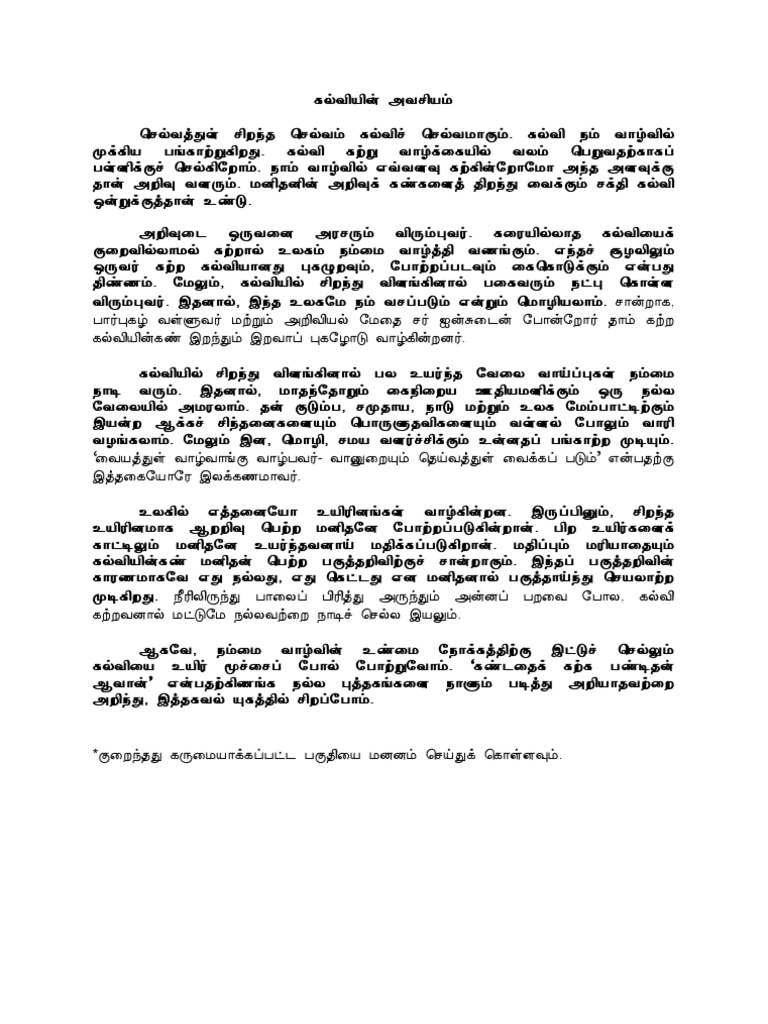 environmental safety essay in tamil