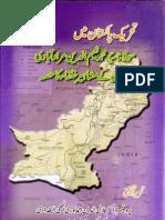 Tehreek e Pakistan Main Maulana Syed Muhammad Naeem Uddin Muradabadi Aur Unkey Khulafa Ka Hisa by Dr Jalal udddin Noori