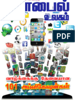 Mobile Ulagam September 2013