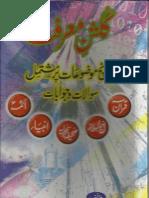 Gulshan-e-Maarfat