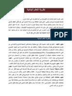 النظرية البنائية2013.docx