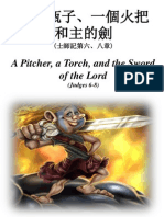 一個瓶子、一個火把和主的劍 - A Pitcher, a Torch and the Sword of the Lord