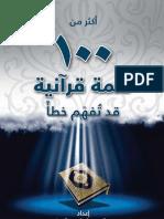 أكثر من 100 كلمة قرآنية بي دي إف