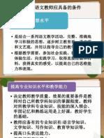 15语文教师应具条件