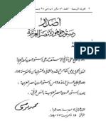 Egypt Constitution 2012 - دستور مصر - 2012م