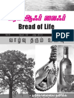 Bread of Life - July 2013