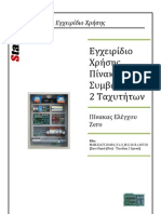 MAN.Z1C.T.2S.001_V.1.3_M.3.26 R.110720 [Zero Panel (Pre) - Traction 2 Speed]