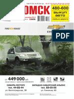 autoomsk_35.pdf