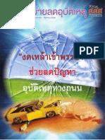 จดหมายข่าวเครือข่ายลดอุบัติเหตุ ประจำเดือน พฤษภาคม-สิงหาคม 2556