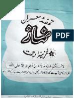 Namaz, Khazeena e Rehmat (URDU)