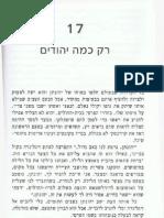 תיבת הכסף פרק 17 - עורך דין יוסי כהן