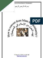 كيف تتحول من الإسلام إلي المسيحية