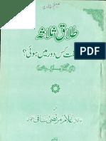 Talaq e Salasa Ki Mukhalifat Kis Daur Main Hui by Ghulam Murtaza Saqi