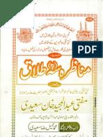 Munazira 3 Talaq by Mufti Abdul Majeed Saeedi