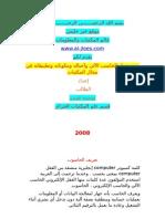 بحث حول الحاسب الآلي وأجياله ومكوناته وتطبيقاته في مجال المكتبات  إعداد   الطالب   بونعمة قويدر  قسم علم المكتبات الجزائر