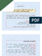 تقرير حول دور جامعة الخرطوم في درء آثار السيول والأمطار بمنطقة شرق النيل