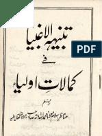 Tanbeeh ul Aghniya fi kamalat e Auliya by Sufi Allah Ditta.pdf