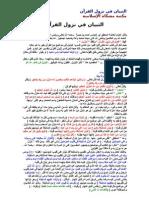التبيان في نزول القرآن