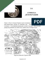 История на Древна Гърция