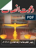 Dawat-e-Insaaf (Urdu Islamic Book)